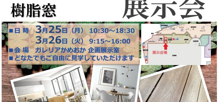 3月25日/ 26日 展示会開催(ガレリアかめおか)