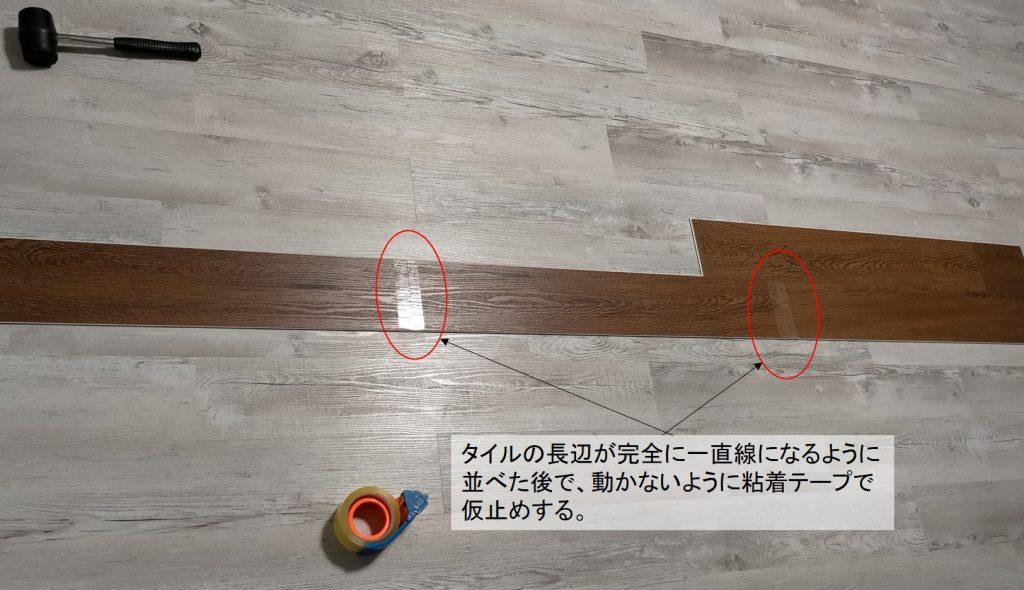 タイルの継ぎ目をテープで仮止めしてズレを防止する